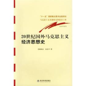 20世纪国外马克思主义经济思想史