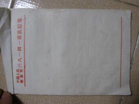 中国人民解放军三八一四一部队信笺 空白信笺纸