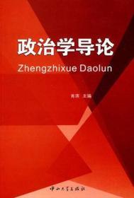 现货正版 政治学导论 肖滨 2009年12月1版