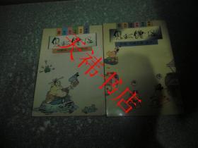 蔡志忠古典 幽默 漫画:鬼狐仙怪 (醉狐乌鸦兄弟龙女)、(周醋除三害绿和尚)(2本合售)