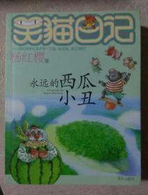 包邮 笑猫日记 永远的西瓜小丑 一版一印