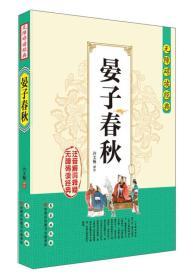 无障碍读经典:晏子春秋