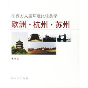 东西方人居环境比较美学:欧洲·杭州·苏州