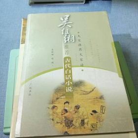 吴组缃推荐:古代白话小说