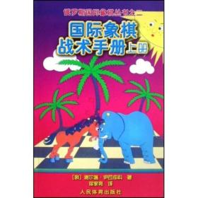 俄罗斯国际象棋丛书之2:国际象棋战术手册(上册).