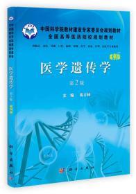 医学遗传学(案例版)(第2版)