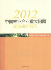 2012年中国林业产业重大问题调研报告