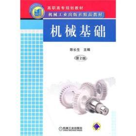 机械基础(第2版高职高专规划教材) 机械培训教材 陈长生 新华正版