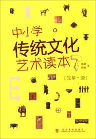 中小学传统文化艺术读本:先秦-唐(保证版)