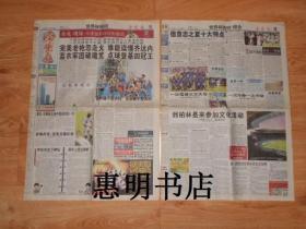 今晚报--世界杯特刊(2006年7月10日 5-12版)[4开8页]