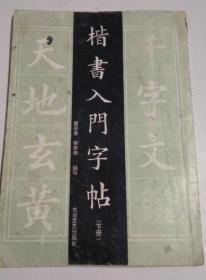 学生楷书入门字帖(下册)