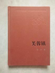 芙蓉镇 (新中国60年长篇小说典藏)