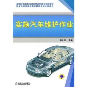 实施汽车维护作业
