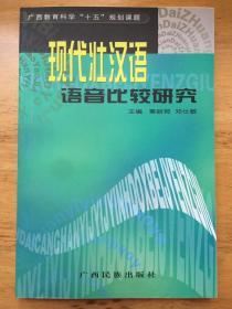 正版现货 现代壮汉语语音比较研究 覃新苑 广西民族出版社