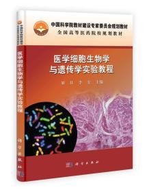 全国高等医药院校规划教材:医学细胞生物学与遗传学实验教程