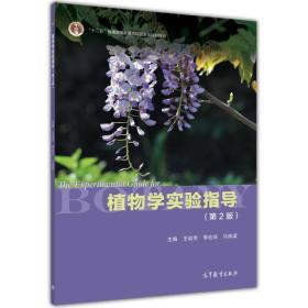 """植物学实验指导(第2版)/""""十二五""""普通高等教育本科国家级规划教材"""