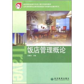 五年制高等职业教育旅游服务与管理专业教学用书:饭店管理概论