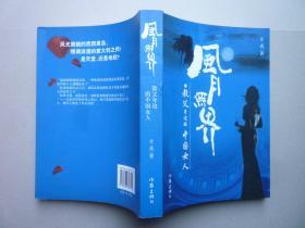 风月无界:教父身边的中国女人(京威签名本,签赠本 钤印)