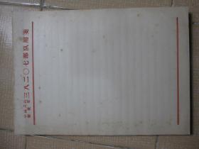 中国人民解放军三八二0七部队用笺 空白信笺纸