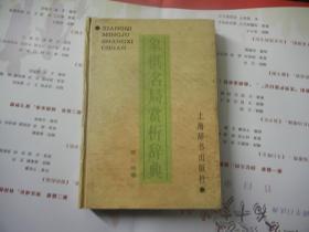 象棋名局赏析辞典.第二辑