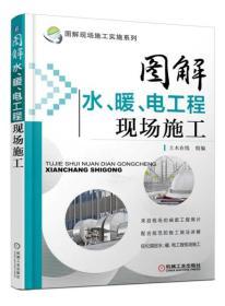 【二手包邮】图解水.暖.电工程现场施工 本书编委会 机械工业出版