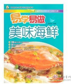 易学易做美味海鲜