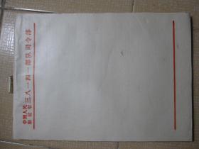中国人民解放军三八一四一部队司令部 空白信笺纸