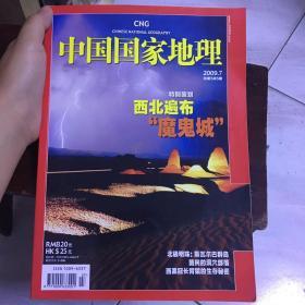 中国国家地理 2009.7