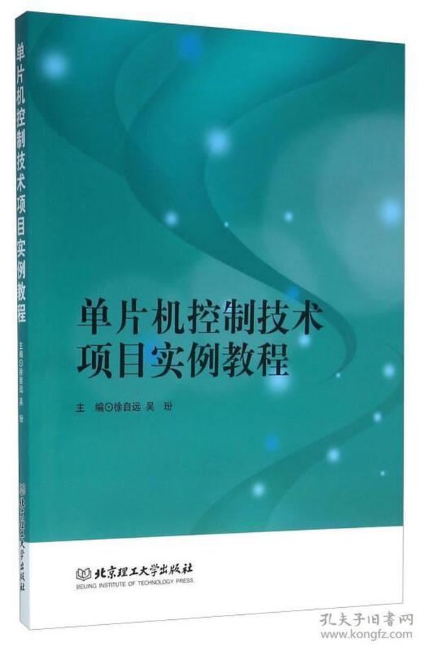 单片机控制技术项目实例教程