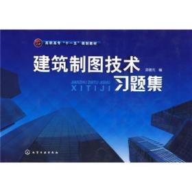 """高职高专""""十一五""""规划教材:建筑制图技术习题集"""
