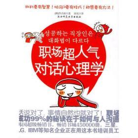 正版职场超人气对话心理学陕西师范大学出版社9787561349854ai1