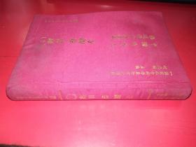 中国地方志佛道教文献汇纂.寺观卷 目录 第一册