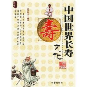 中国世界长寿文化