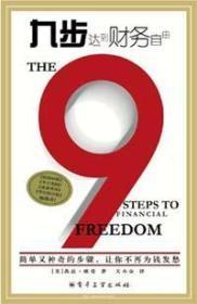 九步达到财务自由