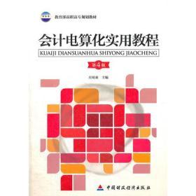 会计电算化实用教程(第4版)