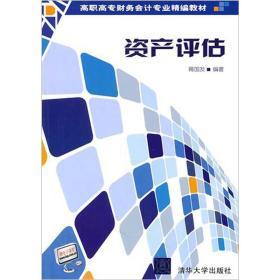 资产评估(高职高专财务会计专业精编教材)