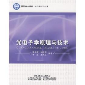 百分百正版   光电子学原理与技术   张中华    北京航空航天大学