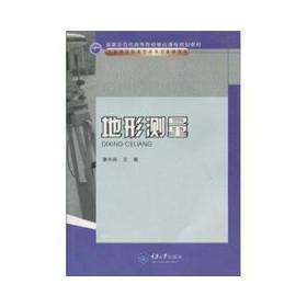 地形测量 9787562451976 李天和 重庆大学出版社