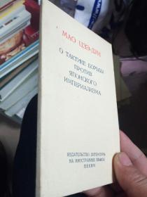 毛泽东 论反对日本帝国主义的策略<1968年 俄文版袖珍本>