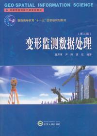 变形监测数据处理 9787307082274 黄声享 武汉大学出版社