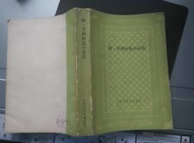 欧.亨利短篇小说选 网格本 1986 一版一印 7500册 私藏 无写划