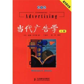 当代广告学(上下册):(第8版·上下册)