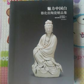 魅力中国白:德化窑陶瓷精品集