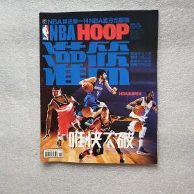 NBA 灌篮 总第415期