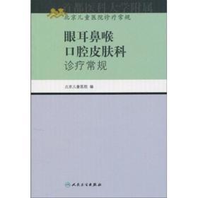 北京儿童医院诊疗常规·眼耳鼻喉口腔皮肤科诊疗常规