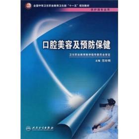 全国中等卫生职业教育卫生部十一五规划教材:口腔美容及预防保健(供护理专业用)