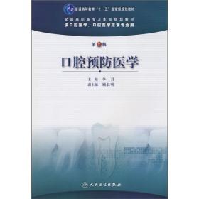 """口腔预防医学(第2版)/普通高等教育""""十一五""""国家级规划教材·全国高职高专卫生部规划教材"""