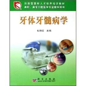 高职高专口腔医学专业教学用书:牙体牙髓病学