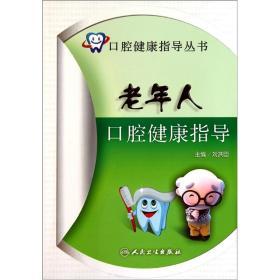 口腔健康指导丛书·老年人口腔健康指导