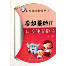 口腔健康指导丛书·孕妇婴幼儿口腔健康指导